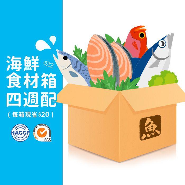 海鮮食材箱【週週配】(9/26、10/3、10/17、10/24四週配)