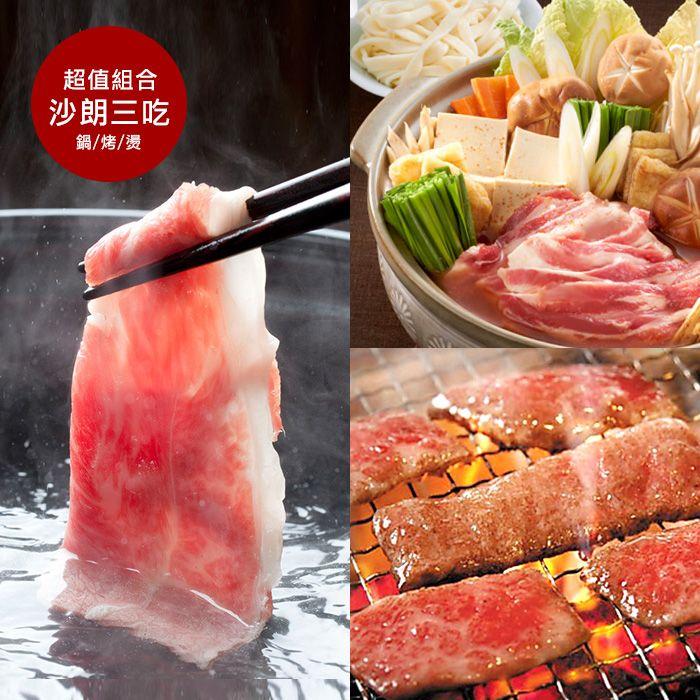 台灣牛特級沙朗三吃組