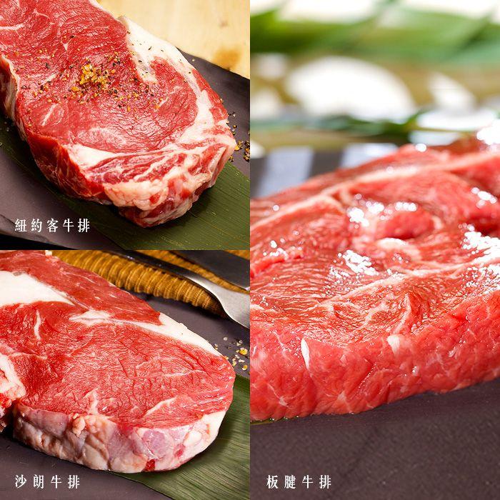 台灣牛牛排饗宴組