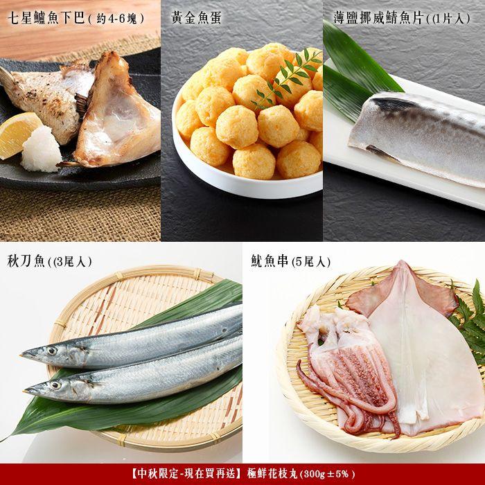 小家庭 海鮮輕鬆烤