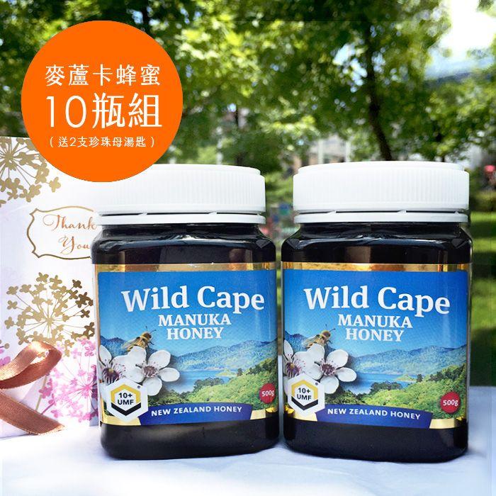 紐西蘭野生麥蘆卡蜂蜜 UMF10+ 500g (10瓶組)