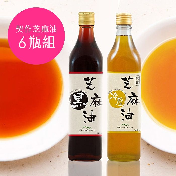 17BUY契作芝麻油(6瓶組)