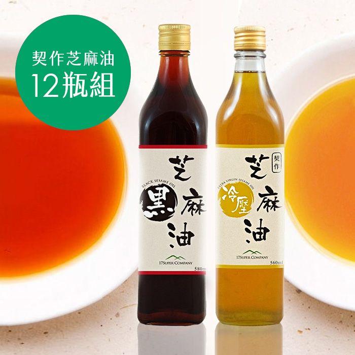 17BUY契作芝麻油(12瓶組)