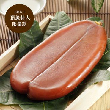 台灣野生烏魚子禮盒-頂級特大限量款
