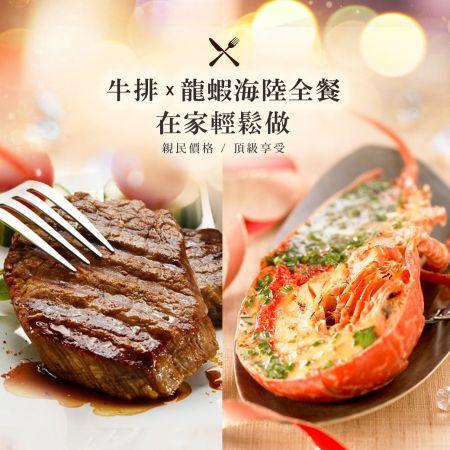 跨年幸福計畫:牛排╳龍蝦海陸全餐在家輕鬆做,高貴又實惠