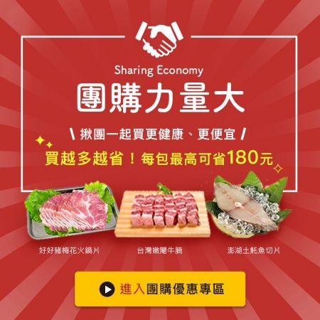 食材團購專區新開張,四包就能團,越買越划算,再享免運費!