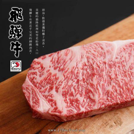 【限量飛驒牛】最高等級{日本A5飛驒牛}現切牛排,老客戶專屬優惠限時二日