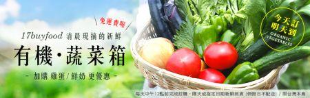 【天天到貨】清晨現摘{有機蔬菜箱}新鮮直送,免運費,加購雞蛋、鮮奶更優惠