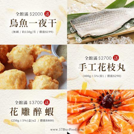 【新年送食材】當季現撈{烏魚一夜干、手工花枝丸、花雕醉蝦}滿額三重送您真材實料,新鮮直送