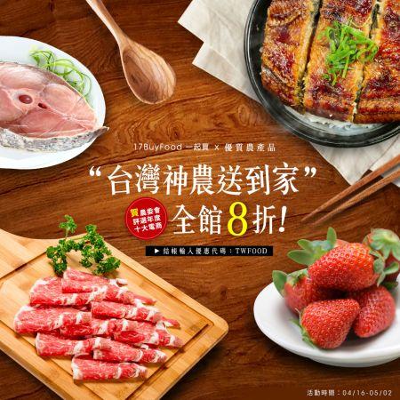 【全館8折】台灣神農送到家,在地鮮果、好肉海鮮吃當季,慶祝農委會評選年度十大電商之「台灣新農食運動