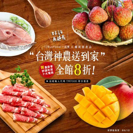 【8折倒數】農委會評選十大電商!在地鮮果魚肉全館8折,好評延長至5 月12 日止
