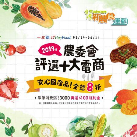 【再送$100】鮮果魚肉一站買齊,回饋老客戶,「台灣新農食運動」全區8折滿額再優惠!