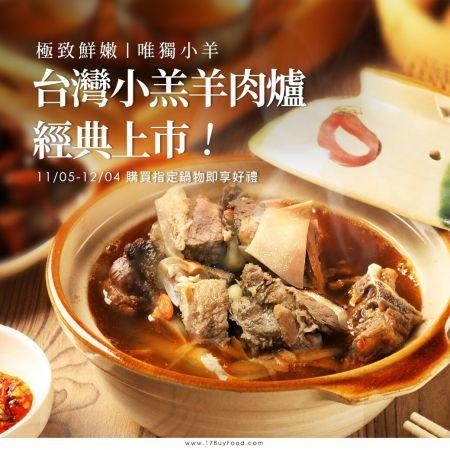 【新品上市-台灣小羔羊】融化你的味蕾,Q嫩鮮甜無羊羶味,再送櫻桃優惠券@17BuyFood.com