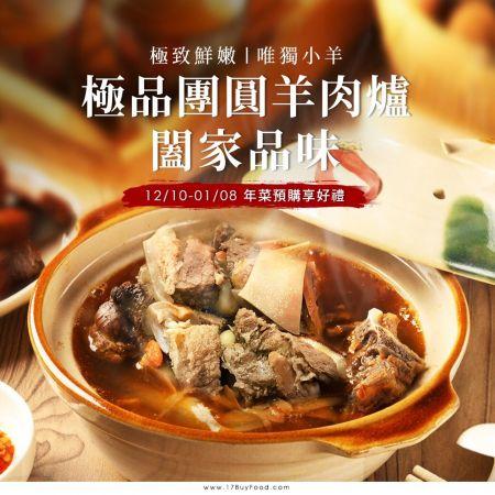 【年菜預購】免運費,買小羔羊精選組合加送500g 小羔羊大骨高湯(價值$195)