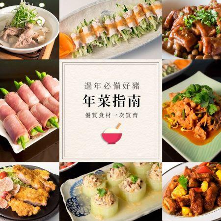 【年菜免運費】{好豬賀年必備組}煎、炒、滷、炸、涮,萬用好吃,輕鬆準備一桌佳餚,一站買齊