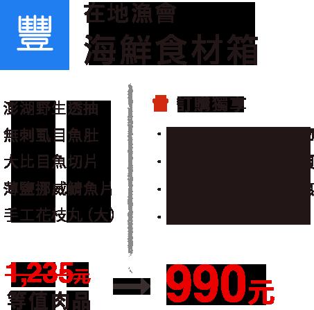 海鮮食材箱優惠與價格